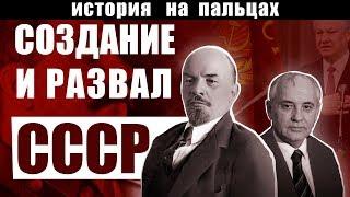 СОЗДАНИЕ И РАЗВАЛ СССР [ИСТОРИЯ НА ПАЛЬЦАХ]