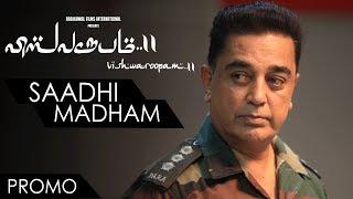 Saadhi Madham Promo   Vishwaroopam 2 Tamil   Kamal Haasan   Ghibran