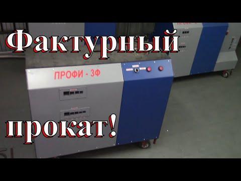 Отзыв о станках Профи. часть - 2. Декоративный прокат профильной трубы на станке Профи 3-ф