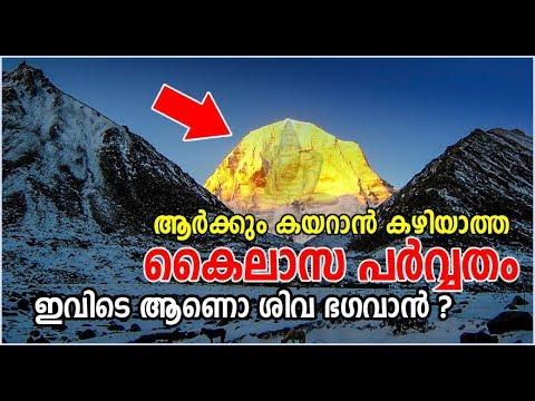 നിഗൂഢമായ കൈലാസ പര്വ്വതം   ആര്ക്കും എത്തിപ്പെടാന് സാധിക്കില്ല  Kailash Mountain