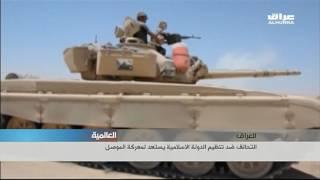 طلعات جوية فرنسية فوق الموصل مع اكتمال استعدادات العراق والتحالف الدولي لاطلاق معركة تحريرها