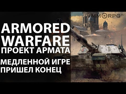 C1 Ariete Лучший танк в Armored Warfare.