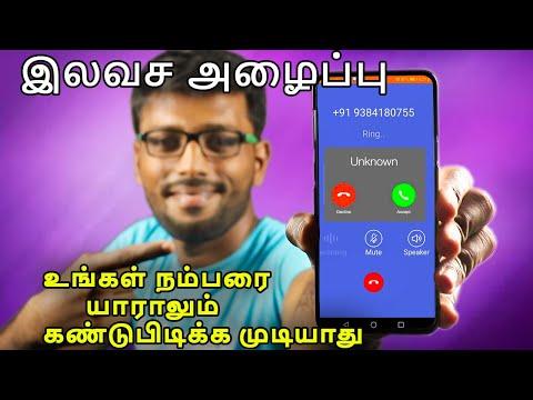 இலவசமாக பேச முடியும் உங்கள் நம்பரை அவர்களால் பார்க்க முடியாது | Free International Phone Calling App
