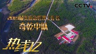 《热线12》 20200203 2020暖春行动 圆你一个梦想| CCTV社会与法