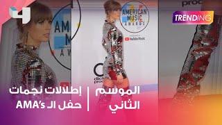 Yay or Nay.. إطلالات نجمات في حفل الـ  AMA's مع ميمي رعد