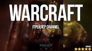 Warcraft - смотреть онлайн (2016)