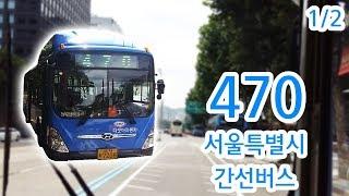 【FHD】【韓国路線バス前面展望】【全区間往復録画】ソウル特別市幹線路線バス470の前面展望 1/2