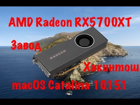 Завод AMD Radeon RX5700XT MacOS Catalina 10.15.1