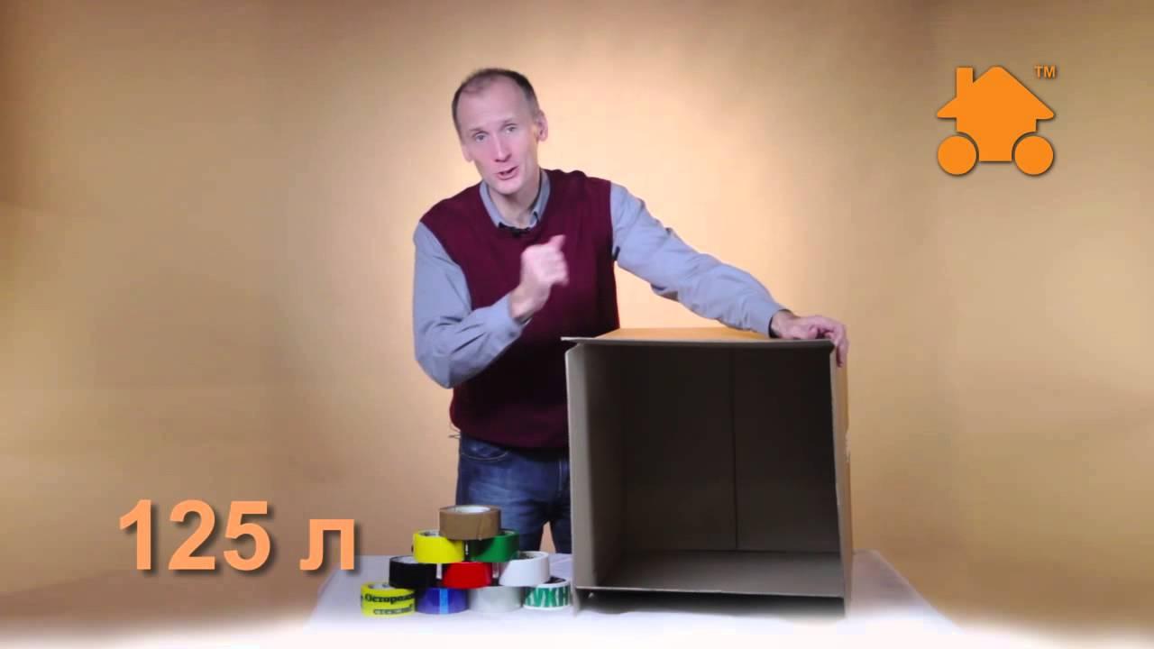 Закажите коробки для переезда в интернет-магазине леруа мерлен. Широкий ассортимент товаров для дома и ремонта, доставка, выгодные и доступные цены.