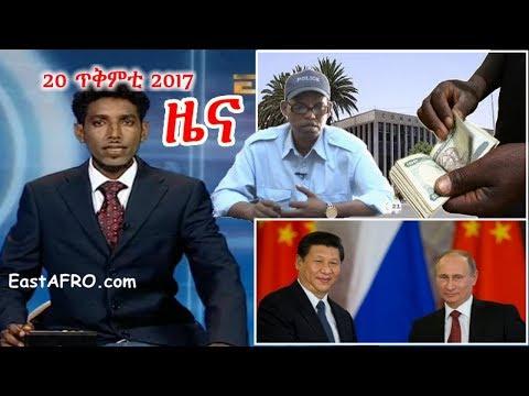 Eritrean News ( October 20, 2017) | Eritrea ERi-TV