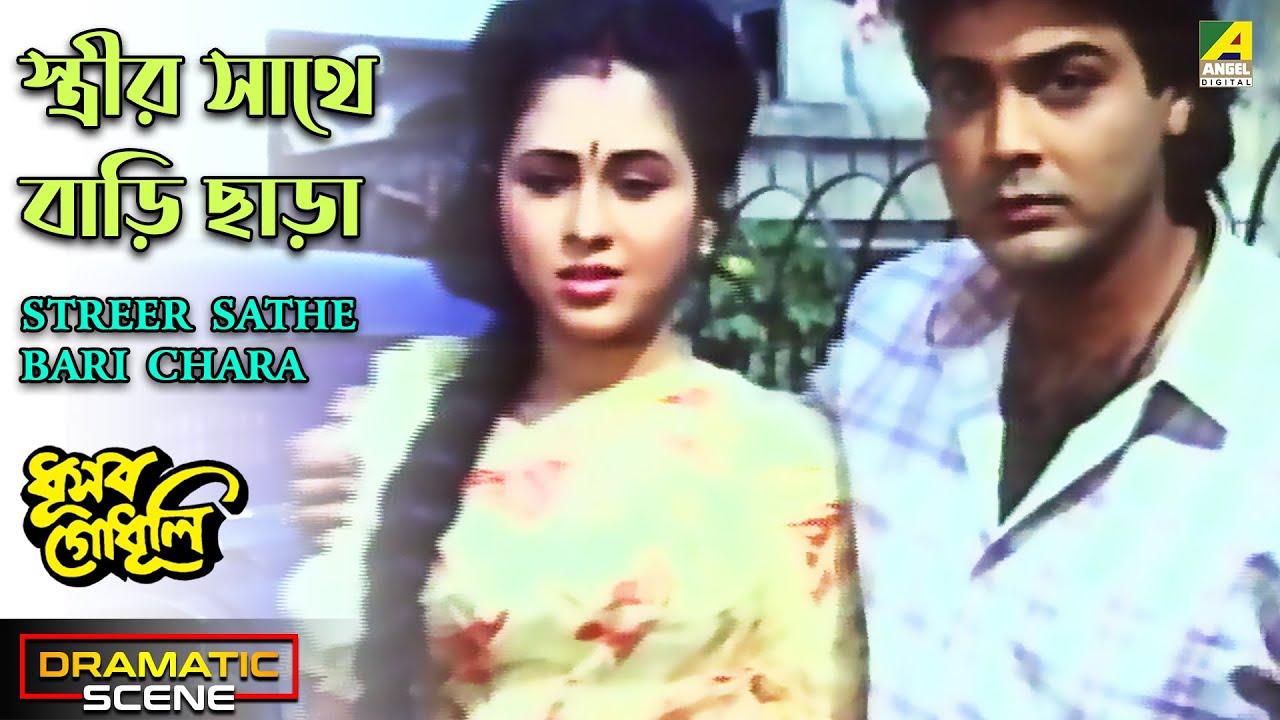 Streer Sathe Bari Chara   Dramatic Scene   Dhusar Godhuli   Prosenjit Chatterjee   Koyel Banerjee