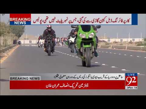 Road rage claims another life in Karachi - 03 December 2017 - 92NewsHDPlus