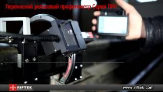 Переносной рельсовый профилометр Серия ПРП(