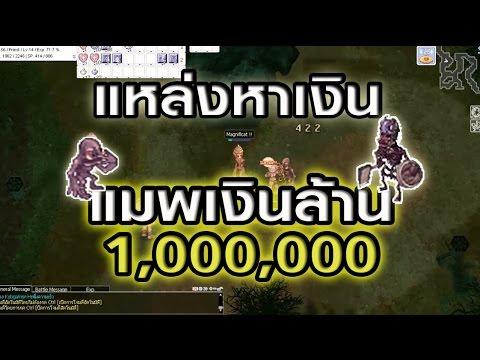 Ragnarok exe - Ro - KYB - เทคนิค การ หาเงิน - วิธีหาเงิน ro#5