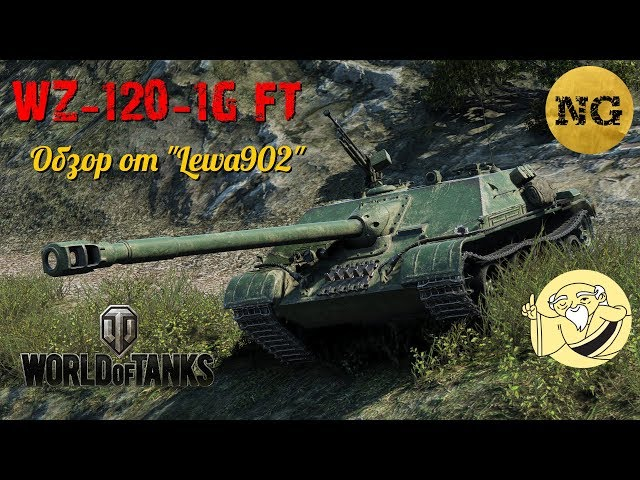 World of Tanks: Обзор китайца WZ 120 1G FT