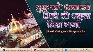 Mujhko Khwaja Mile To Khuda Mil Gaya   Nizami Brothers   Superhit Qawwali Song   Urs Ajmer Sharif