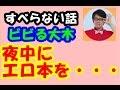 すべらない話 ビビる大木 ホリケンは本当に不思議!!世夜中に警察のお世話に!!