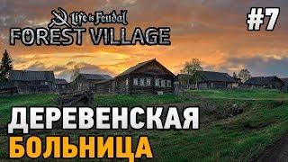 Forest Village #7 Деревенская больница