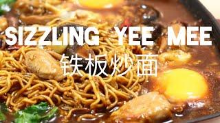 Resepi Sizzling Yee Mee 铁板炒面