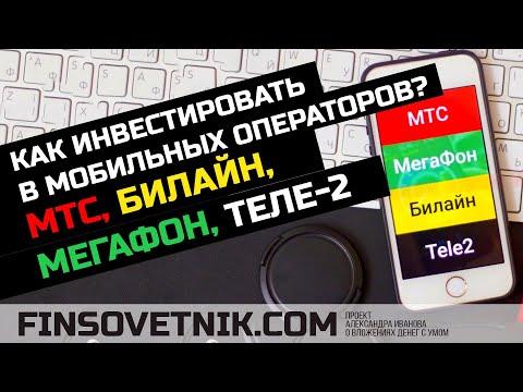 Как инвестировать в мобильных операторов? МТС, Мегафон, Билайн, Теле-2