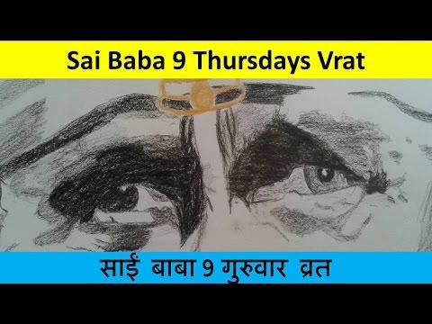 Sai Baba 9 Thursdays Vrat katha  Puja Vidhi    9