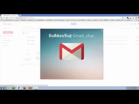 วิธีการสมัครบัญชี Gmail อย่างง่าย ใช้เวลาไม่ถึง 5 นาที (Create Email Acount)