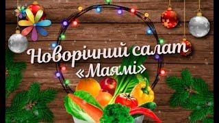 Майами: салат на Новый год