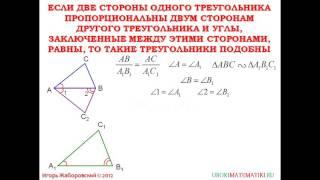 59  Второй признак подобия треугольников