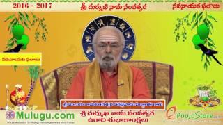 Mulugu Gantala Panchanga Sravanam videos 2016 2017