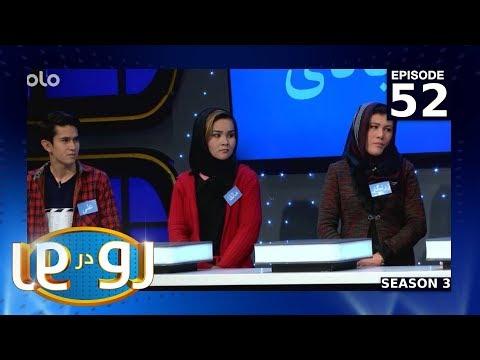 رو در رو - عسکریار در مقابل بنیادی / Ro Dar Ro (Family Feud) Askaryar VS Bunyadi - Ep 52