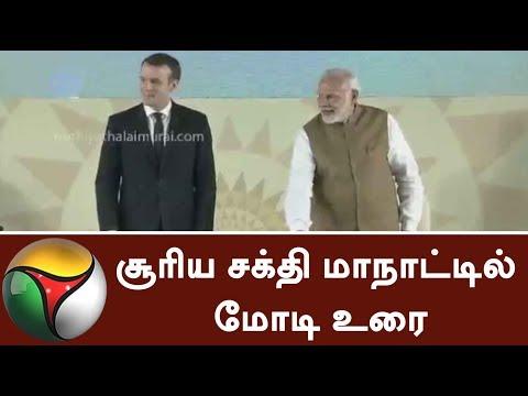 Modi speaks at the Solar Power Conference in Delhi | #SolarPower #Modi