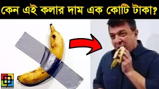 Top 20 Most Amazing Facts About The World in Bangla (Part 2) | Taza News