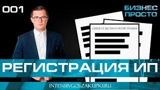 видео регистрация ип