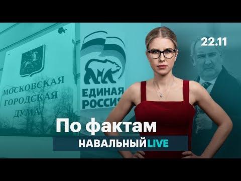 🔥 Единороссы боятся проиграть. Дача Рогозина. Черный список в Мосгордуме