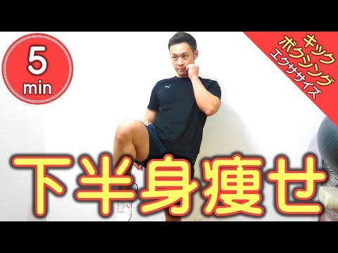 【5分・脂肪を落とす】キックボクシングエクササイズでダイエットトレーニング!