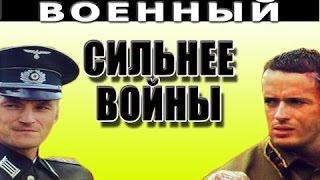 Сильнее войны 2016 русские фильмы о войне 2016 russkie voennie filmi 2016
