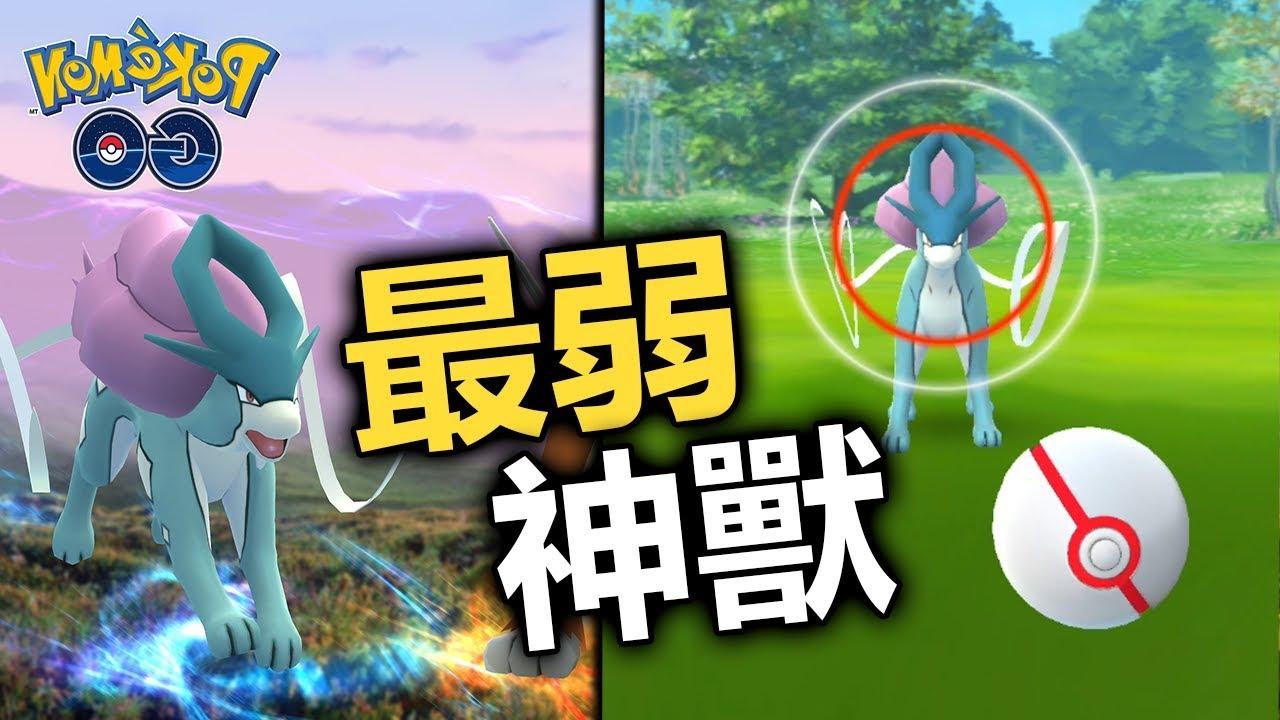 【Pokemon Go】遇到IV98水君...結果? 史上最不「神」的神獸 水君值得投資嗎? 實際測試 - YouTube