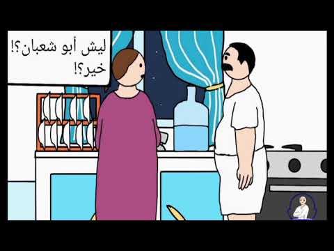 أبو شعبان .. في رمضان !!!