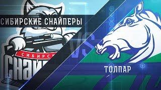 Прямая трансляция матча. «Сибирские Снайперы» - «Толпар». (27.12.2017)