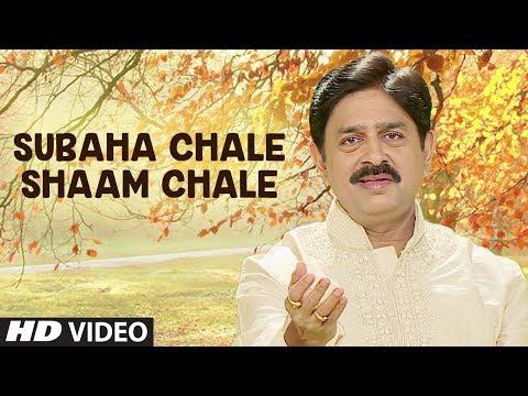 Subaha Chale Shaam Chale Latest Video Song   Neeraj Ke Geet   Alok Raj (IPS)