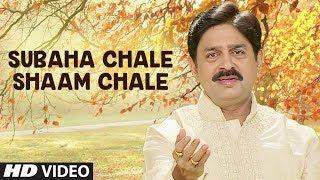 Subaha Chale Shaam Chale Latest Video Song | Neeraj Ke Geet | Alok Raj (IPS)