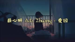 莊心妍 Ada Zhuang - 愛囚 Ai Qiu 【Chi/Pin/Eng】