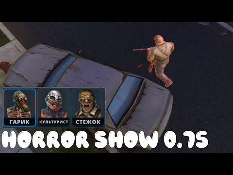Все маньяки в Horror Show! игра как дбд мобайл