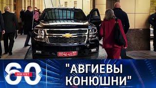 В Кремле прокомментировали визит заместителя госсекретаря США. 60 минут от 13.10.21