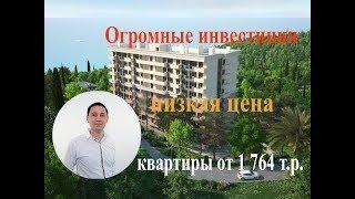 Большие инвестиции // ЖК Звездный берег // Недвижимость в Сочи
