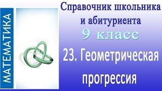 Геометрическая прогрессия. Видеосправочник по математике #23