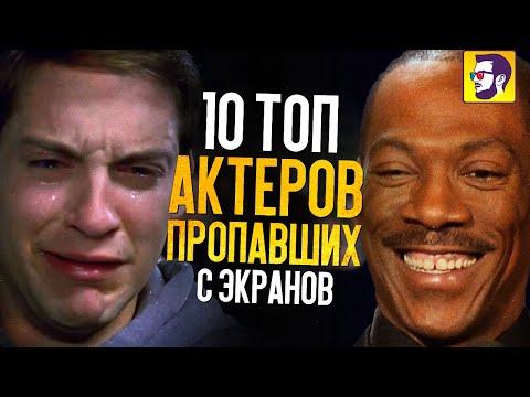 10 топ актеров, пропавших с экранов