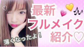 【プロセス】最新フルメイク紹介♡makeup thumbnail
