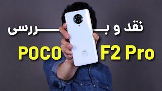 Xiaomi Poco F2 Pro Review | بررسی شیائومی پوکو اف 2 پرو