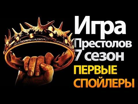 Сериал Игра престолов 5 сезон 10 серия смотреть онлайн